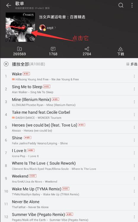 《网易云音乐》下载歌单封面的方法介绍