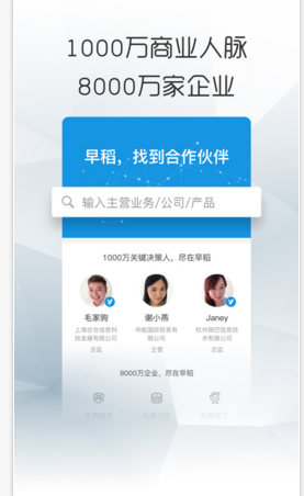 《早稻》app相关功能作用介绍