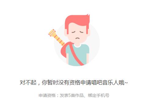 《唱吧》申请音乐人认证的方法介绍