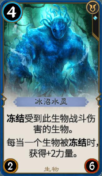 《秘境对决》冰沼水灵图鉴介绍