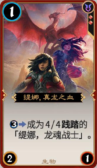 《秘境对决》缇娜,真龙之血图鉴介绍