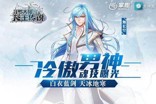 白衣蓝剑天冰地寒《龙王传说》冷傲男神舞长空魂技曝光