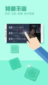 《电视家》2.0恢复中央台的方法介绍