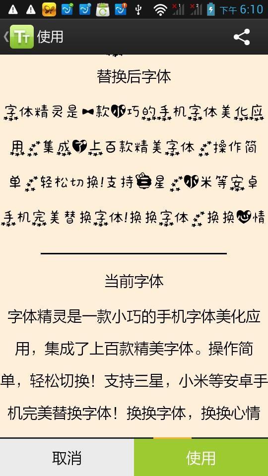 字体精灵安卓版
