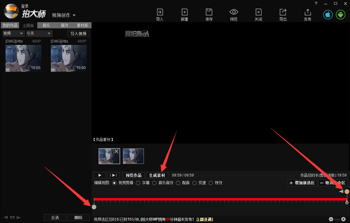 《拍大师》拼接合并视频的方法介绍