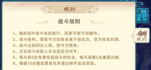 《仙剑奇侠传5》姜云凡培养攻略 演武场必去!