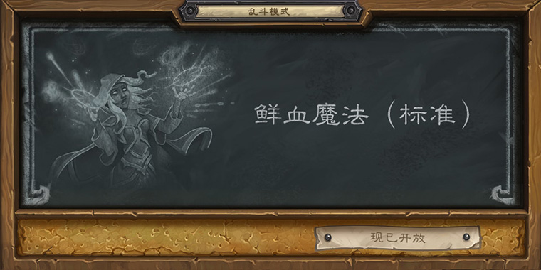 《炉石传说》乱斗模式——鲜血魔法标准版现已开放