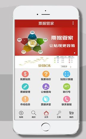 《票据管家》app相关功能特色介绍