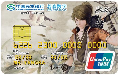 顶级国漫武侠手游《不良人2》定制版民生银行信用卡今日惊艳首发