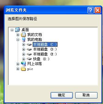 《360壁纸》文件保存位置介绍