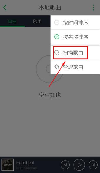 qq音乐怎么添加本地歌曲 qq音乐添加本地歌曲的方法介绍 3DM手游