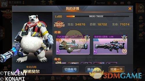 《魂斗罗:归来》生化白熊使用玩法分析