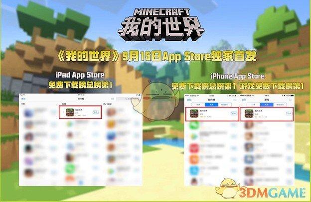 《我的世界》手游上线获App Store双榜第一