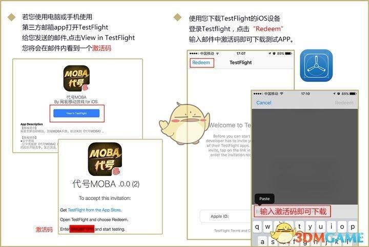 《代号MOBA》首测流程指引