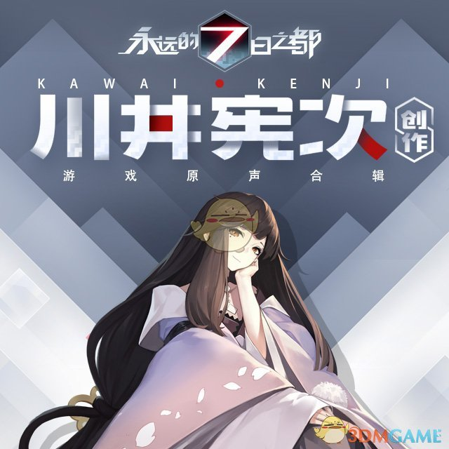 《永远的7日之都》宣布川井宪次参与原声作曲