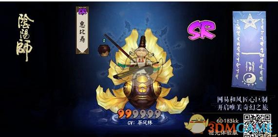 《阴阳师》9月份神秘符咒获得方法说明介绍