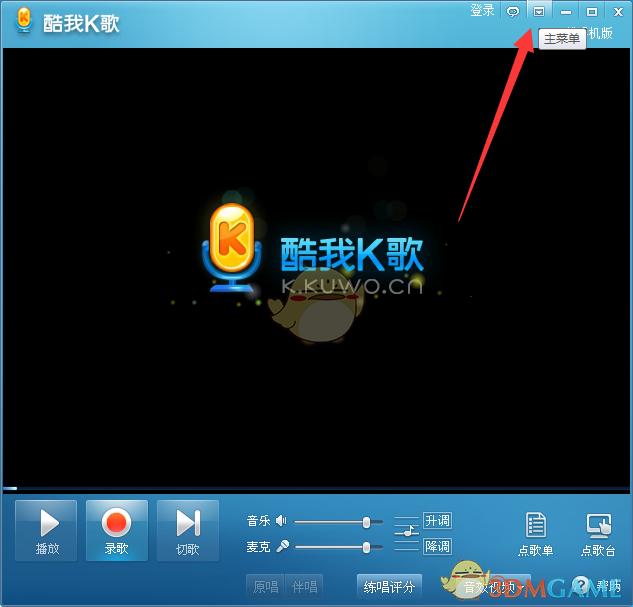 《酷我K歌》调节设置音频视频方法介绍