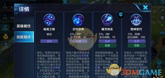 《王者荣耀》东皇太一坦克控制能力解析说明