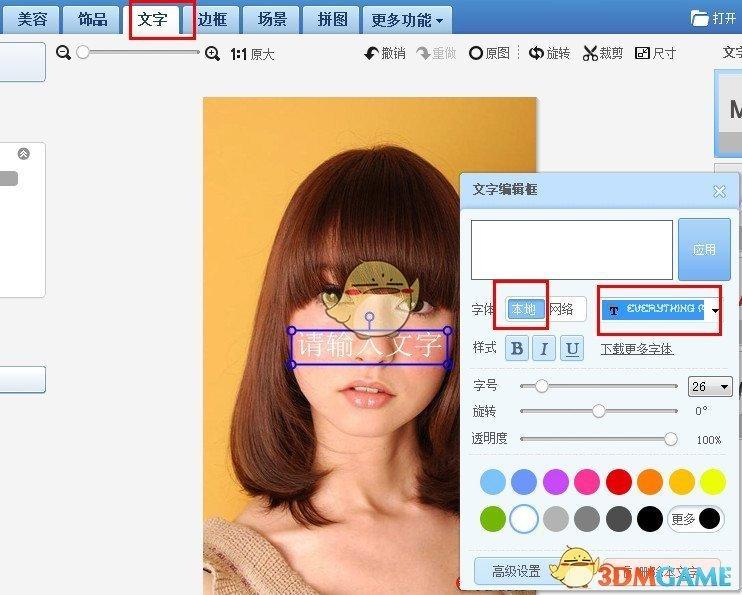样式秀秀查验字体美图物业校园承接导入操作指南图片