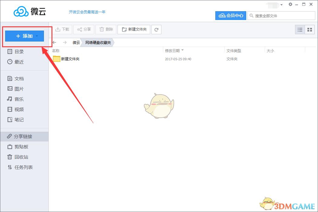 《微云》离线下载功能使用教程