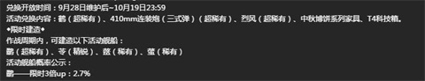 《碧蓝航线》17年国庆红染的参访者活动玩法说明
