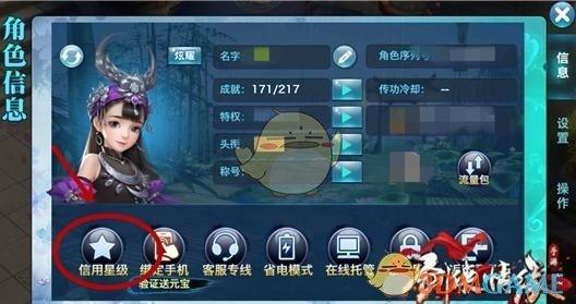 《剑侠情缘》手游信用星级玩法