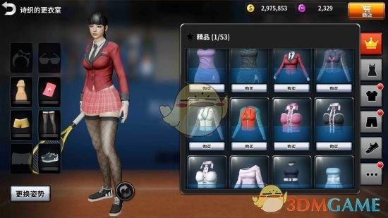 《网球大师》服装搭配方法推荐