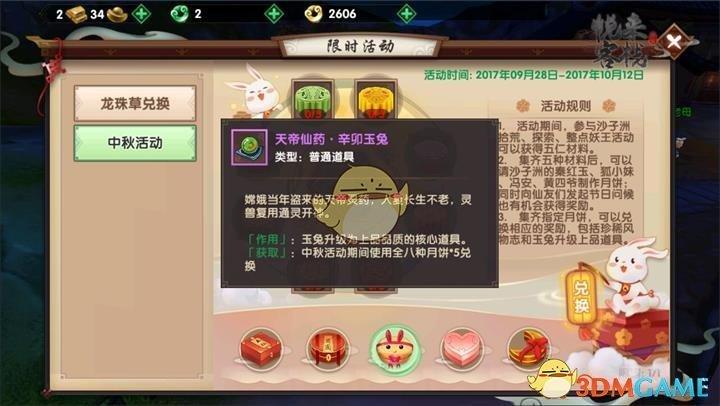 寻仙手游月饼怎么制作 寻仙中秋限时活动怎么玩 3DM手游