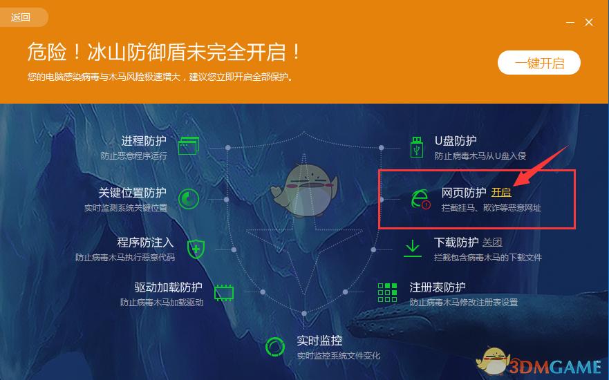 《百度杀毒》网页防护功能使用方法介绍