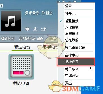 《多米音乐》下载歌曲同时下载歌词方法介绍