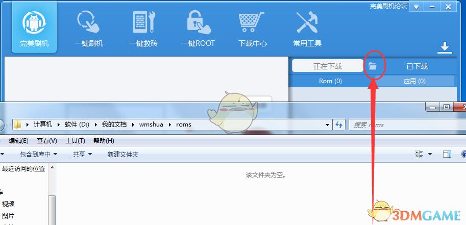 《完美刷机》下载应用保存位置介绍