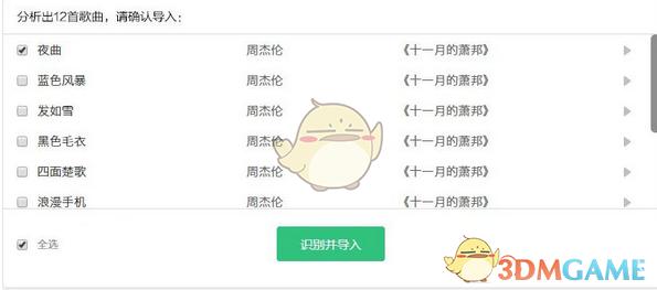 《QQ音乐》一键导入网易云音乐和虾米音乐歌单教程