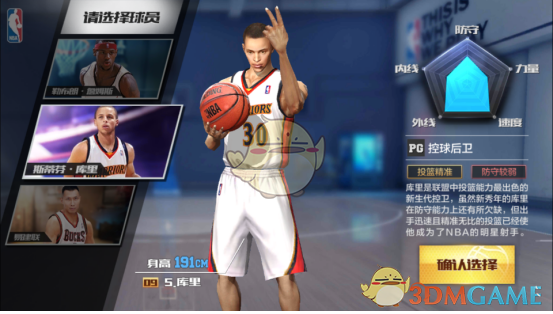 《最强NBA》百步穿杨——斯蒂芬库里介绍