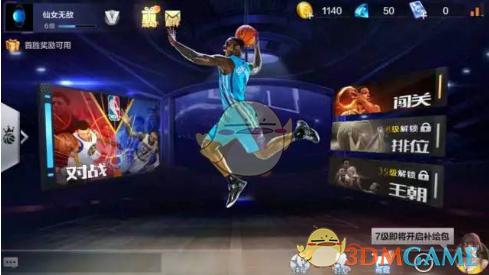 《最强nba》游戏内容全介绍