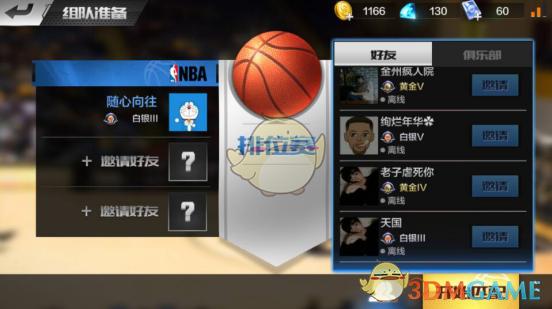 《最强NBA》小前锋排位赛上分攻略
