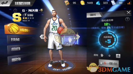 《最强NBA》金币和钻石的消费思路