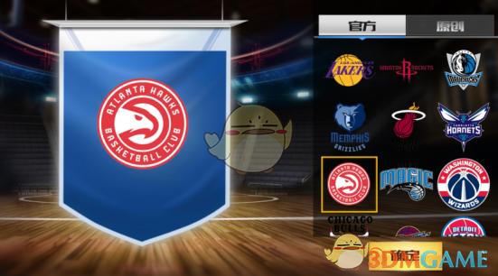《最强NBA》球队介绍