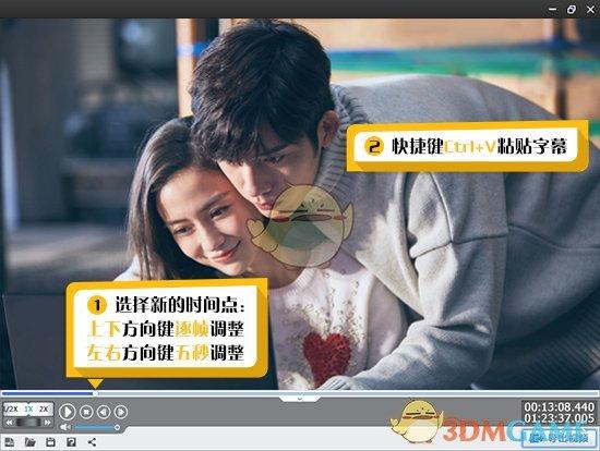 《爱剪辑》修改字幕出现时间及内容方法介绍