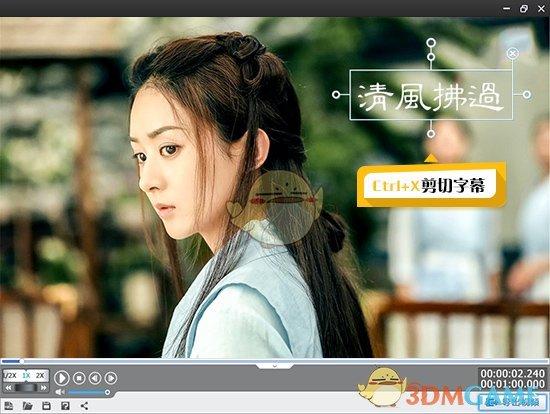 《爱剪辑》为视频添加字幕教程