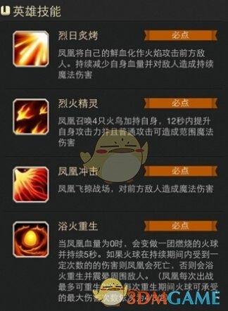 《刀塔传奇》凤凰远征阵容搭配推荐