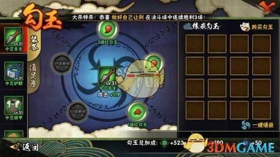 《火影忍者手游》勾玉获得途径方法详解