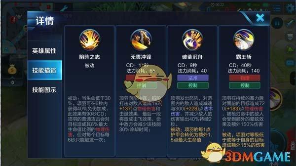 《王者荣耀》项羽S9赛季改动解析