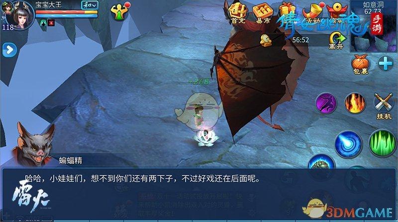 蛇精病为祸《倩女幽魂》手游攻略葫芦娃闯如紫三界恋月图片
