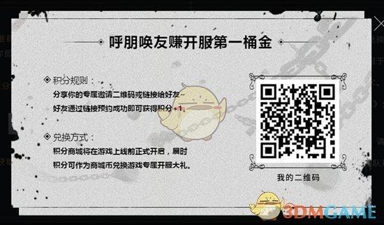 《自由之战2》ios版本测试预约方法详解