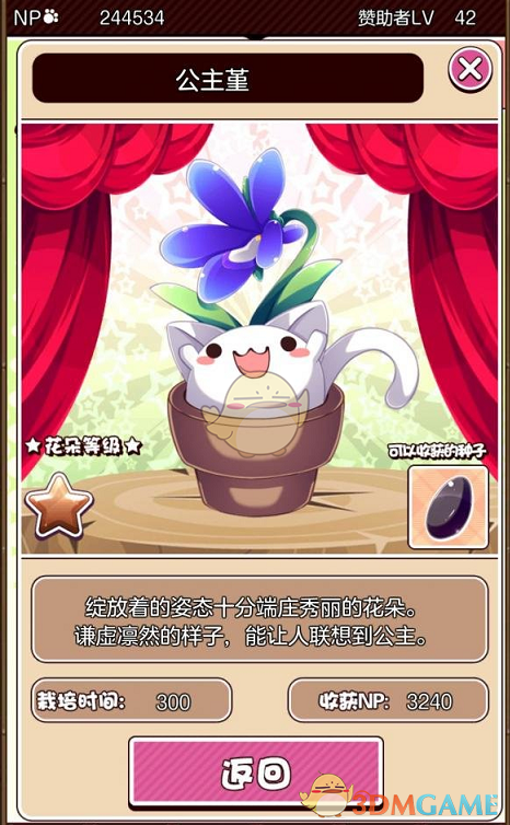 《猫咪花盆》快速赚钱攻略
