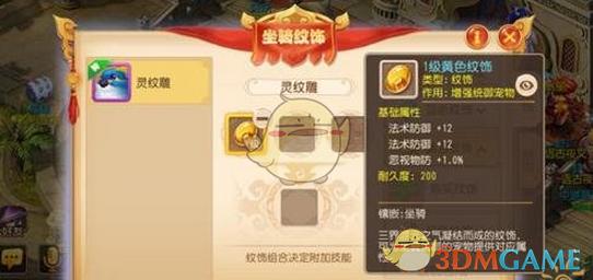 《梦幻西游手游》纹饰镶嵌玩法说明