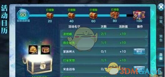 《剑侠情缘手游》家族活跃度玩法解析