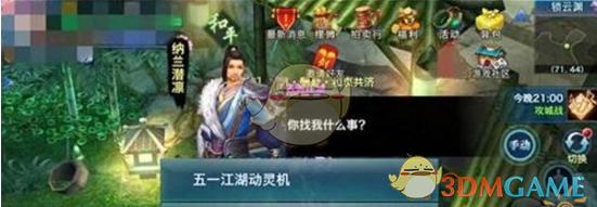 《剑侠情缘手游》江湖动灵机活动玩法说明