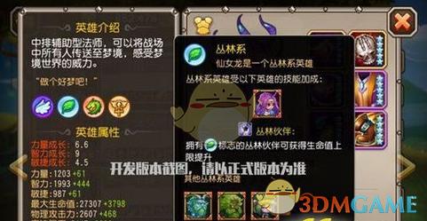 《刀塔传奇》仙女龙丛林系阵容推荐