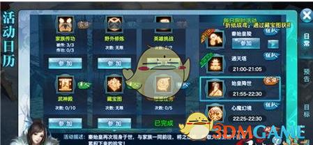 《剑侠情缘手游》家族外交攻略解析